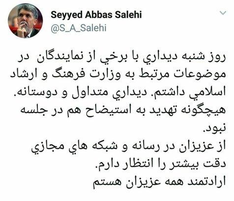 واکنش وزیر ارشاد به شایعه تهدید شدن به استیضاح+ عکس