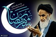 توصیه های اخلاقی امام خمینی در آستانه ورود به ماه مبارک رمضان