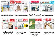 صفحه اول روزنامه های امروز استان اصفهان - شنبه 13 مرداد 97