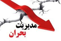 سند مقابله با بحران در مرند تدوین شود