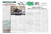 گفتگوی آوای کرمانشاه با رییس ستاد انتخابات دکتر روحانی در استان کرمانشاه