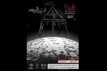 نمایش «غربت ماه» در فرهنگسرای بهمن به روی صحنه می رود