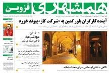 همشهری قزوین: نگاهی به تحولات اجتماعی سرای بزرگ سعدالسلطنه