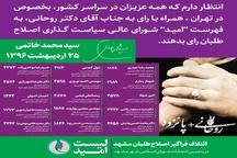 اصلاحات به شورای شهر مشهد رسید