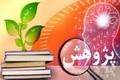 پژوهش ابزاری برای فراهم سازی نیازهای توسعه در جامعه است