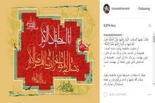 تبریک سید حسن خمینی برای ولادت حضرت زهرا(س) و امام خمینی