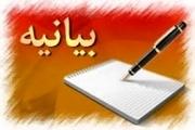 بیانیه استانداری لرستان درباره تغییرات انتصاباتی استان