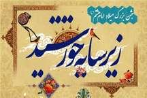 آغاز دهمین دوره جشن های بین المللی زیر سایه خورشید از مشهد