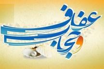 25 تیرماه آخرین مهلت شرکت در جشنواره ملی حجاب و عفاف است