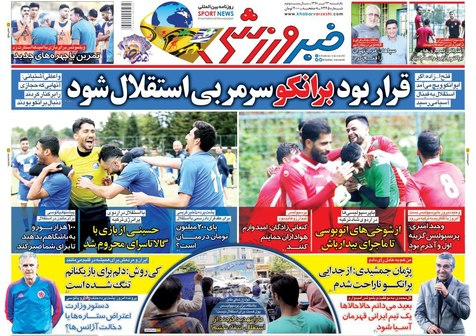 روزنامههای ورزشی 23 تیر 1398