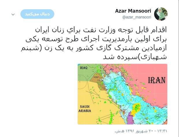 آذر منصوری خبر داد: اولین مدیریت نفتی برای زنان