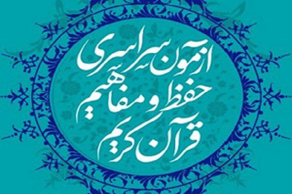 حوزه های آزمون حفظ و مفاهیم قرآن کریم در گیلان اعلام شد