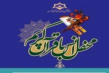 برپایی ۱۰ محفل انس با قرآن به مناسبت ماه مبارک رمضان در رشت