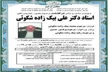 پدر علم اطلاعات و دانش شناسی ایران درگذشت