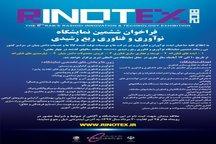 معرفی بیش از ۱۳۶ نیاز فناورانه در نمایشگاه رینوتکس تبریز