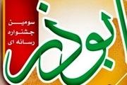 فراخوان جشنواره ابوذر منتشر شد