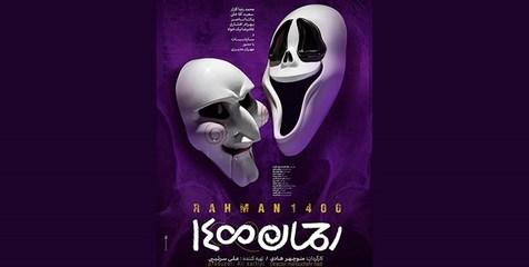 سانسهای «رحمان ۱۴۰۰» به سایر فیلمهای روی پرده واگذار شد