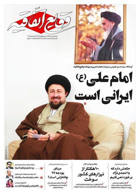 روایت روزنامه وقایع اتفاقیه از دیدار با یادگار امام