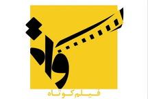 4 فیلم کوتاه در ارومیه اکران می شود