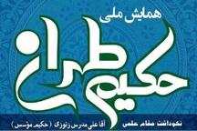 همایش ملی ' حکیم طهران ' در شهرری برگزار شد