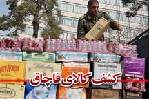 کشف بیش از 28 میلیارد ریال کالای قاچاق در مرزهای آذربایجان غربی
