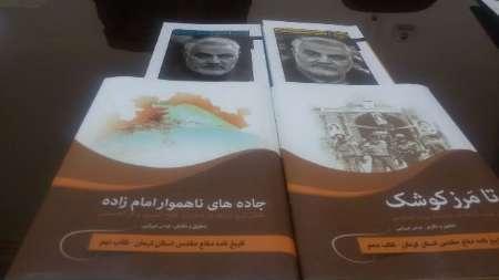 سرقت ادبی محتوای 2 کتاب تاریخنامه دفاع مقدس کرمان