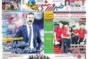 روزنامههای ورزشی 19 خرداد 1398