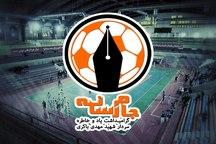 اولین روز جام رسانه در تبریز برگزار شد