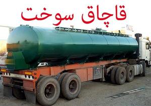 کشف بیش از 265 هزار لیتر سوخت قاچاق از کامیون های عراقی