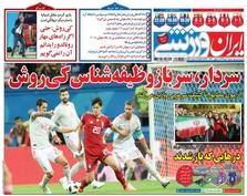 روزنامههای ورزشی 2 تیر 1397