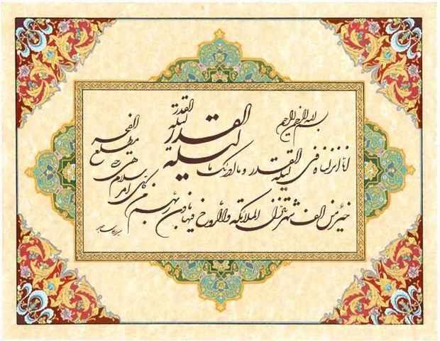 خوشنویسان تهرانی سوره قدر را با خطی زیبا بازنویسی کردند