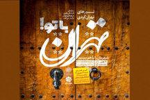 طرح گردشگری «تهران با تو» رونمایی شد