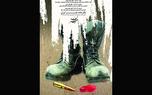 نمایشگاه «دفاع مقدس» نگارخانه هنر ایران برپا می شود