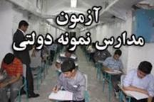 رقابت 15هزار و 678 دانش آموز هرمزگان در آزمون مدارس نمونه دولتی آغاز شد