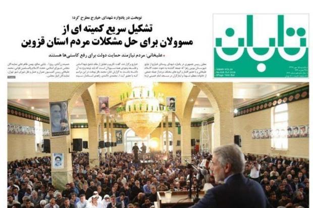 تشکیل کمیته ای از مسئولان برای حل مشکلات مردم قزوین