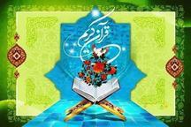 آغاز مسابقات قرآن، عترت و نمازدر مدارس البرز