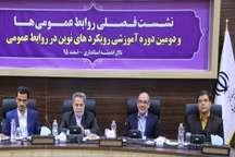 استاندار یزد:روابط عمومی ها با انعکاس دستاوردها امید را در جامعه تقویت کنند