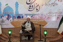 بقاع متبرکه موجب اتحاد مسلمانان باشد