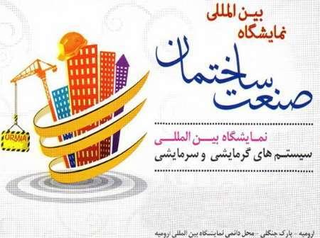 نمایشگاه بین المللی صنعت ساختمان در ارومیه گشایش یافت