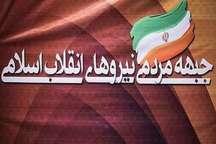 جبهه مردمی نیروهای انقلاب ( جمنا) فعالیت خود را در شوش آغاز کرد