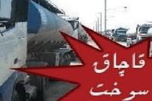 28 هزار لیتر سوخت قاچاق در کرمانشاه کشف شد