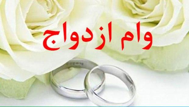 صف به وام ازدواج میرسد