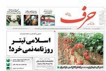 اسلامی تیتر روزنامه نمی خرد