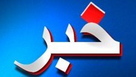 دو خبر از شهرستان های خاتم و یزد