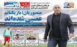 روزنامه های ورزشی هجدهم اسفند