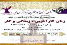برگزاری همایش زنان کارآفرین، زندگی  و کار در قزوین