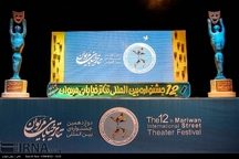 دوازدهمین جشنواره بین المللی تئاتر خیابانی مریوان با معرفی نفرات برتر به پایان رسید