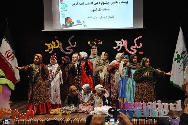 بیست و یکمین جشنواره بینالمللی قصهگویی در اردبیل شروع شد