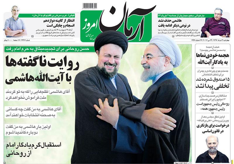 گزیده روزنامه های 3 خرداد 1396