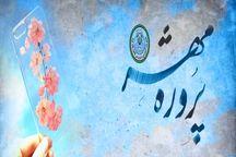 اردبیل، استان برتر کشور در پروژه مهر شد